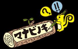 NPO法人マナビノキ
